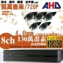 【高雄/台南/屏東監視器】八路五鏡 戶外型 6LED 套裝DIY組