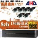 【高雄/台南/屏東監視器】八路六鏡 戶外型 6LED 套裝DIY組