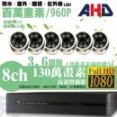 【高雄/台南/屏東監視器】八路六鏡 半球型 6LED 套裝DIY組