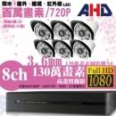 【高雄/台南/屏東監視器】八路六鏡 管型 8LED 套裝DIY組