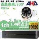 【高雄/台南/屏東監視器】四路一鏡 半球型 6LED 套裝DIY組