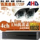 【高雄/台南/屏東監視器】四路二鏡 戶外型 6LED 套裝DIY組