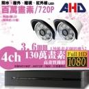 【高雄/台南/屏東監視器】四路二鏡 管型 8LED 套裝DIY組