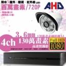 【高雄/台南/屏東監視器】四路一鏡 管型 8LED 套裝DIY組