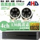 【高雄/台南/屏東監視器】四路二鏡 半球型 6LED 套裝DIY組