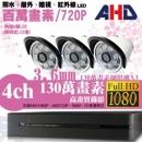 【高雄/台南/屏東監視器】四路三鏡 管型 8LED 套裝DIY組