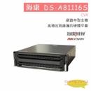 DS-A81116S 網路主機系列