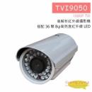 TVI9050 高解析紅外線攝影機