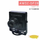AWIC-DF28 TVI 豆干型攝影機