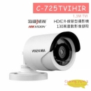 C-725TVIHIR 紅外線管型攝影機
