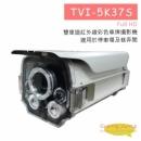 TVI-5K37S 雙車道紅外線彩色車牌攝影機