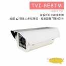 TVI-8E8TM 高解析紅外線攝影機