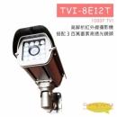TVI-8E12 高解析紅外線攝影機