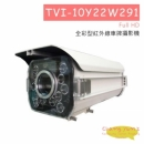 TVI-10Y22W291 全彩型紅外線車牌攝影機