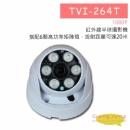 TVI-264T 紅外線半球攝影機