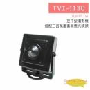 TVI-1130 豆干型攝影機