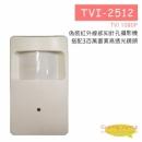 TVI-2512 偽裝紅外線感知針孔攝影機