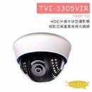 TVI-3305VIR 紅外線半球型攝影機