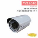 TVI9040 高解析紅外線攝影機