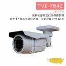 TVI-7542 高解析變焦型紅外線攝影機