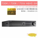 7304 7308 7316 HGHI-SH 安全監控錄影機