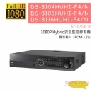 DS-8104HUHI-F4N 安全監控錄影機