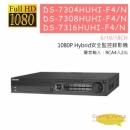 DS7304 7308 7316 安全監控錄影機