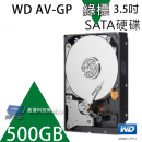 WD 綠標 500GB 3.5吋SATA硬碟 AV-GP系列