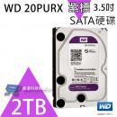 WD20PURX 紫標 2TB 3.5吋監控系統硬碟