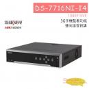 DS-7716NI-I4 海康威視 HIKVISION NVR 網路主機 7700 系列
