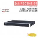 DS-7608NI-I2 海康威視 HIKVISION NVR 網路主機 7600 系列