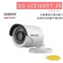 DS-2CE16D5T-IR 海康威視 HIKVISION-TVI (1080P) 高清TVI HD紅外線管型攝影機