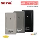 SOYAL AR-723 (H)經典門禁控制器