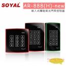 SOYAL AR-888(H)-new 嵌入式觸碰背光門禁控制器