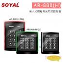 SOYAL AR-888(H) 嵌入式觸控背光門禁控制器