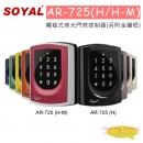 SOYAL AR-725(H/H-M) 觸碰式背光門禁控制器(另附金屬框)
