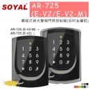 SOYAL AR-725(E-V2/E-V2-M) 觸控式背光雙頻門禁控制器