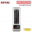 SOYAL AR-331(H) 窄型金屬門禁控制器