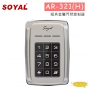 SOYAL AR-321(H) 經典金屬門禁控制器