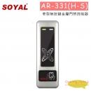 SOYAL AR-331(H-S) 窄型無按鍵金屬門禁控制器