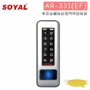 SOYAL AR-331(EF) 窄型金屬指紋型門禁控制器