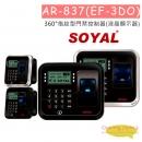 SOYAL AR-837(EF-3DO) 360°指紋型門禁控制器(液晶顯示器)