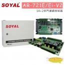 SOYAL AR-721E/EI-V2 14+2多門連網控制器