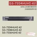DS-7204HUHI-K2 海康威視 HIKVISION-XVR(5MP) H.265 專用錄影主機