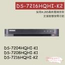 DS-7216HQHI-K2海康威視 HIKVISION-XVR(5MP) H.265 專用錄影主機