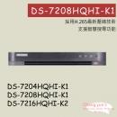 DS-7208HQHI-K1海康威視 HIKVISION-XVR(5MP) H.265 專用錄影主機