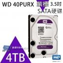 WD40PURX 紫標 4TB 3.5吋監控系統硬碟
