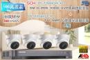 【高雄/台南/屏東監視器】海康DS-7204HQHI-K1 5CH 1080P XVR(5MP) H.265 專用錄影主機+1080P TVI HD 5MP 紅外線半球攝影機*4