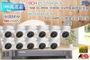 【高雄/台南/屏東監視器】海康DS-7216HQHI-K2 18CH 1080P XVR(5MP) H.265 專用錄影主機+1080P TVI HD 5MP 紅外線半球攝影機*11