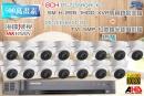 【高雄/台南/屏東監視器】海康DS-7216HQHI-K2 18CH 1080P XVR(5MP) H.265 專用錄影主機+1080P TVI HD 5MP 紅外線半球攝影機*15